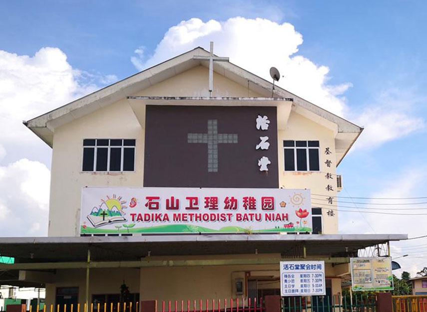 石山卫理幼稚园