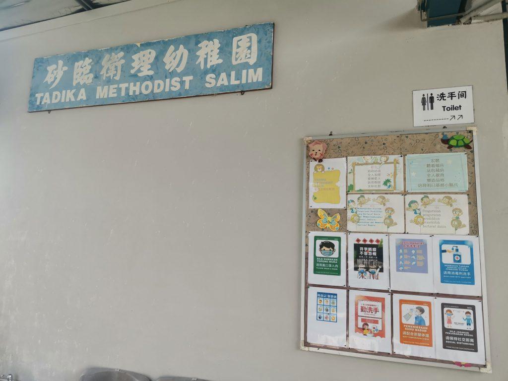 砂临卫理幼稚园