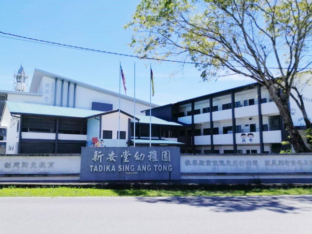 新安堂幼稚园
